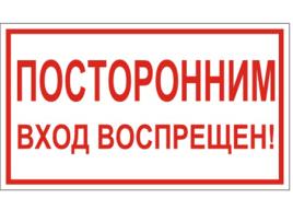 Добро пожаловать или посторонним вход запрещён.
